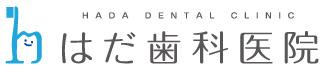 御殿場|【丁寧な治療】はだ歯科医院|バリアフリー